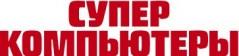 "Журнал ""Суперкомпьютеры"""